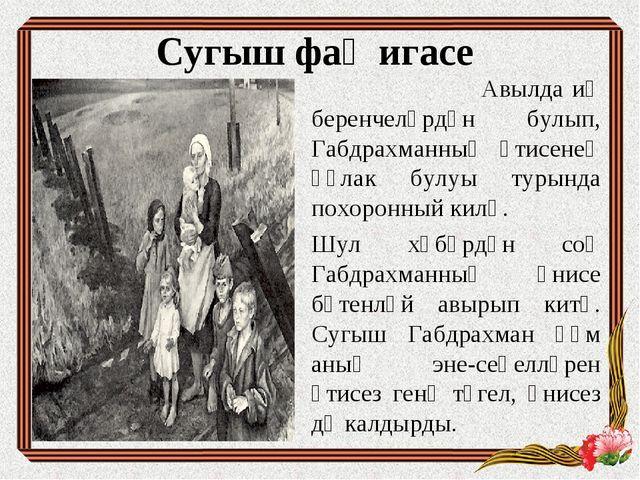 Сугыш фаҗигасе Авылда иң беренчеләрдән булып, Габдрахманның әтисенең һәлак бу...