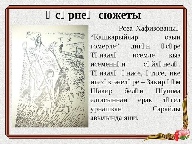 """Әсәрнең сюжеты Роза Хафизованың """"Кашкарыйлар озын гомерле"""" дигән әсәре Тәнзил..."""