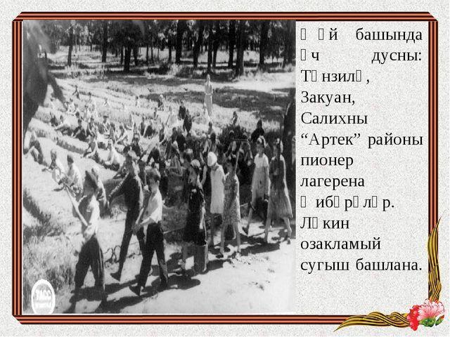 "Җәй башында өч дусны: Тәнзилә, Закуан, Салихны ""Артек"" районы пионер лагерена..."