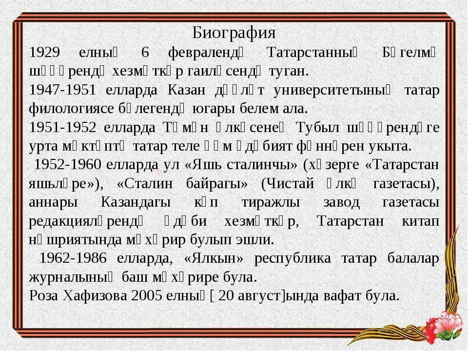 Биография 1929 елның 6 февралендә Татарстанның Бөгелмә шәһәрендә хезмәткәр га...