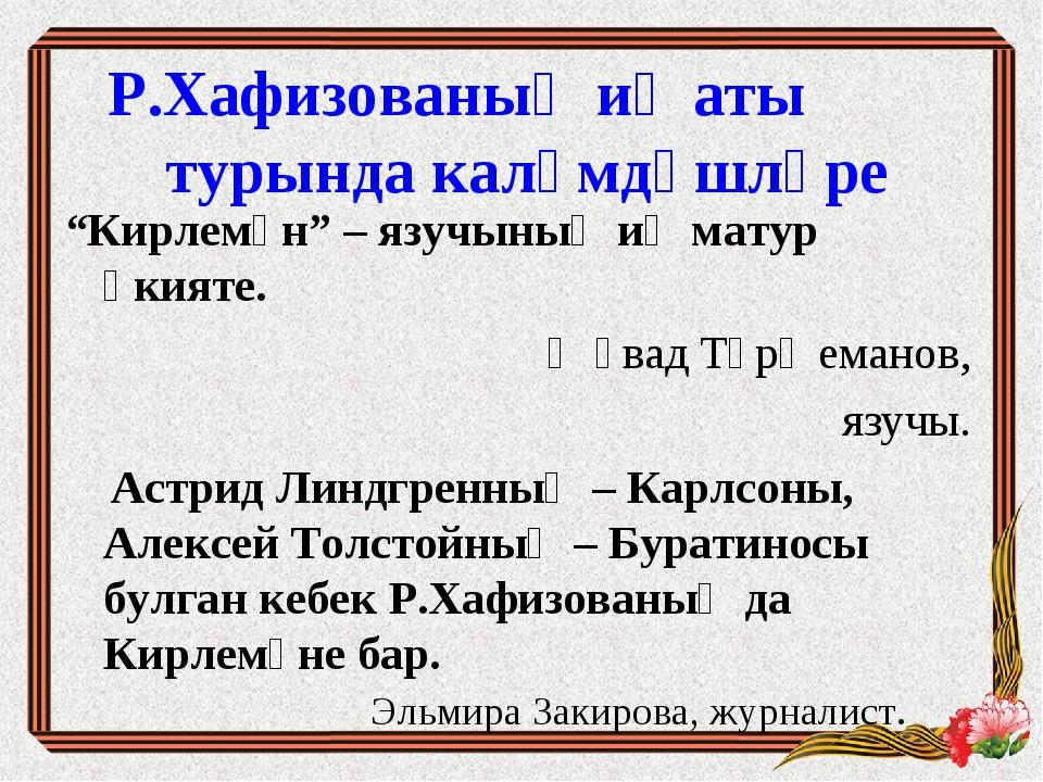 """Р.Хафизованың иҗаты турында каләмдәшләре """"Кирлемән"""" – язучының иң матур әкият..."""