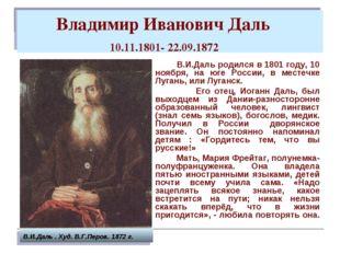 Владимир Иванович Даль 10.11.1801- 22.09.1872 В.И.Даль родился в 1801 году,