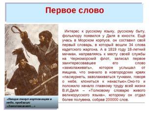 Первое слово Интерес к русскому языку, русскому быту, фольклору появился у Да