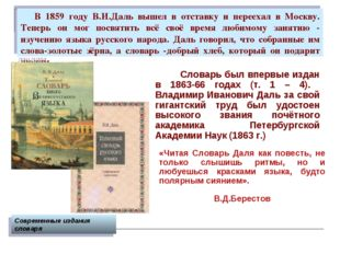 В 1859 году В.И.Даль вышел в отставку и переехал в Москву. Теперь он мог пос