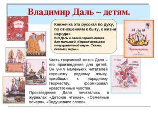 Владимир Даль – детям. Книжечка эта русская по духу, по отношениям к быту, к