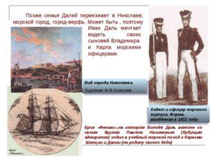 Бриг «Феникс»,на котором Володя Даль вместе со своим другом Павлом Нахимовым