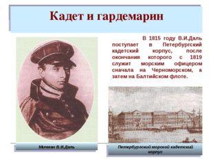 Кадет и гардемарин Петербургский морской кадетский корпус В 1815 году В.И.Дал