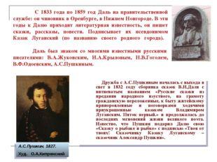 С 1833 года по 1859 год Даль на правительственной службе: он чиновник в Орен