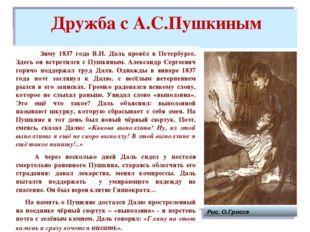 Дружба с А.С.Пушкиным Зиму 1837 года В.И. Даль провёл в Петербурге. Здесь он