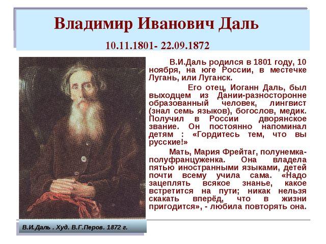 Владимир Иванович Даль 10.11.1801- 22.09.1872 В.И.Даль родился в 1801 году,...