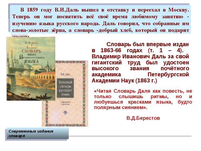 В 1859 году В.И.Даль вышел в отставку и переехал в Москву. Теперь он мог пос...