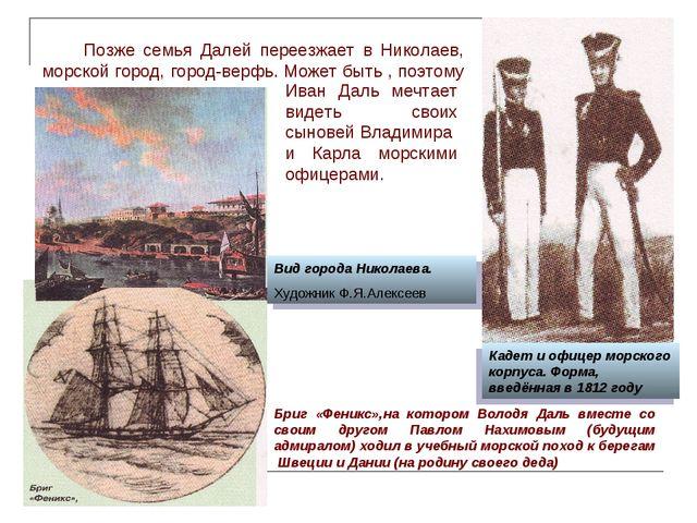 Бриг «Феникс»,на котором Володя Даль вместе со своим другом Павлом Нахимовым...