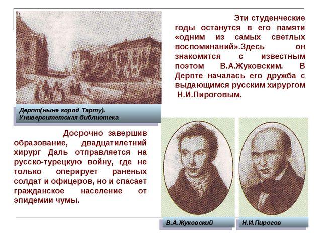 Н.И.Пирогов Дерпт(ныне город Тарту). Университетская библиотека Эти студенче...