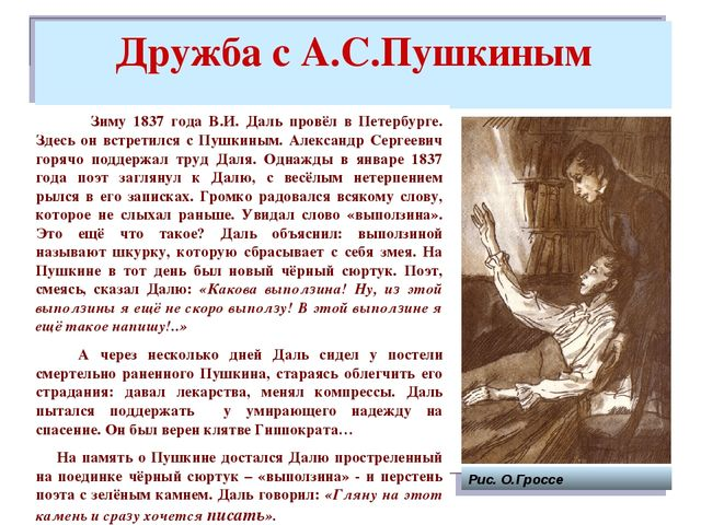 Дружба с А.С.Пушкиным Зиму 1837 года В.И. Даль провёл в Петербурге. Здесь он...