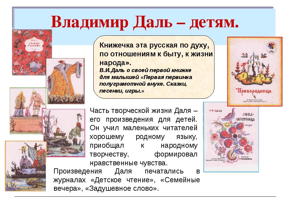 Владимир Даль – детям. Книжечка эта русская по духу, по отношениям к быту, к...