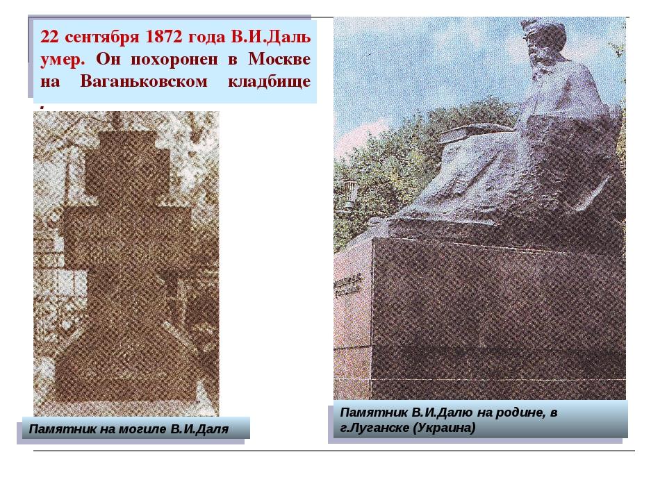 22 сентября 1872 года В.И.Даль умер. Он похоронен в Москве на Ваганьковском к...