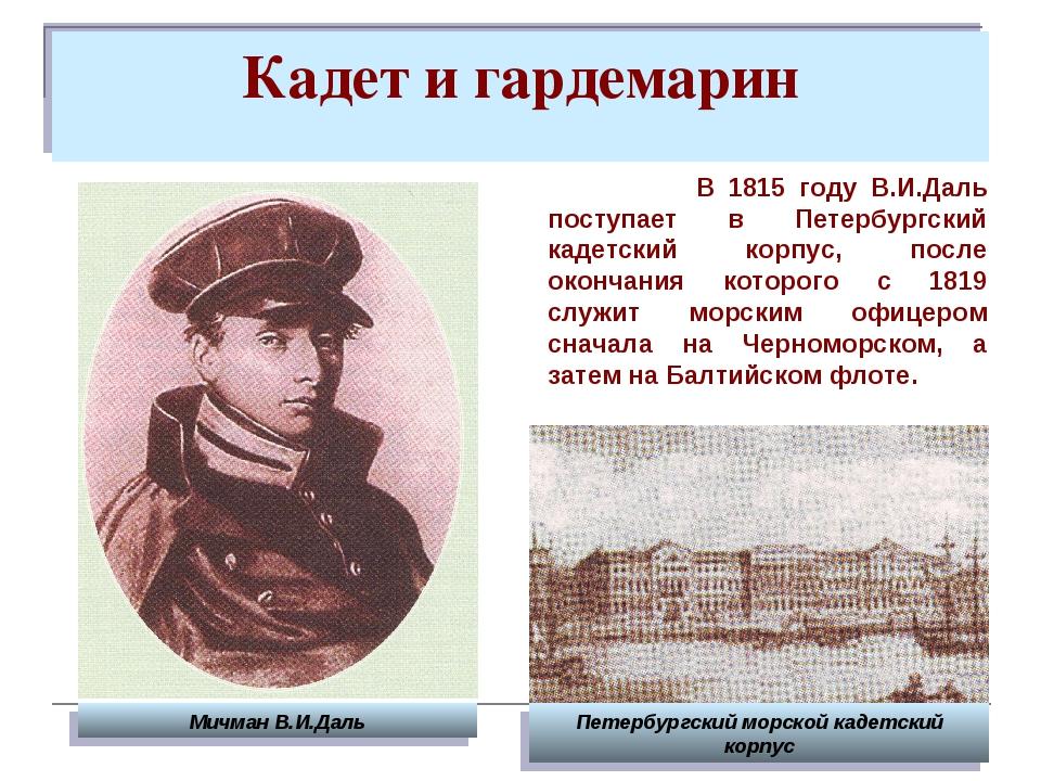 Кадет и гардемарин Петербургский морской кадетский корпус В 1815 году В.И.Дал...