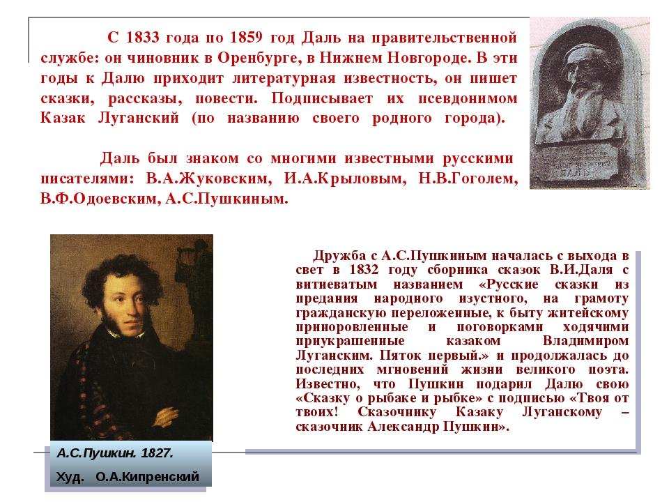 С 1833 года по 1859 год Даль на правительственной службе: он чиновник в Орен...
