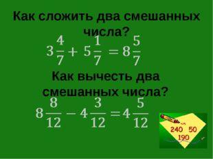 Как сложить два смешанных числа? Как вычесть два смешанных числа?