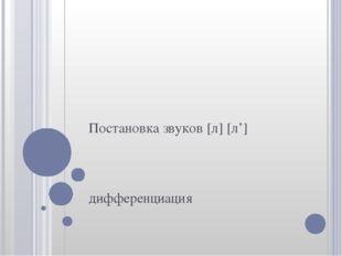 Постановка звуков [л] [л'] дифференциация