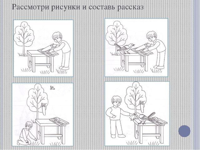 Рассмотри рисунки и составь рассказ