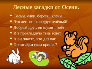Лесные загадки от Осени. Сосны, ёлки, берёзы, клёны… Это лес- он наш друг зел