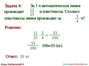 UROKIMATEMATIKI.RU Игорь Жаборовский © 2011 Задача 4: За 1 ч автоматическая л