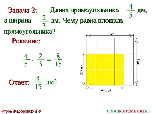 Игорь Жаборовский © 2011 Задача 2: Длина прямоугольника 4 5 а ширина Решение:...