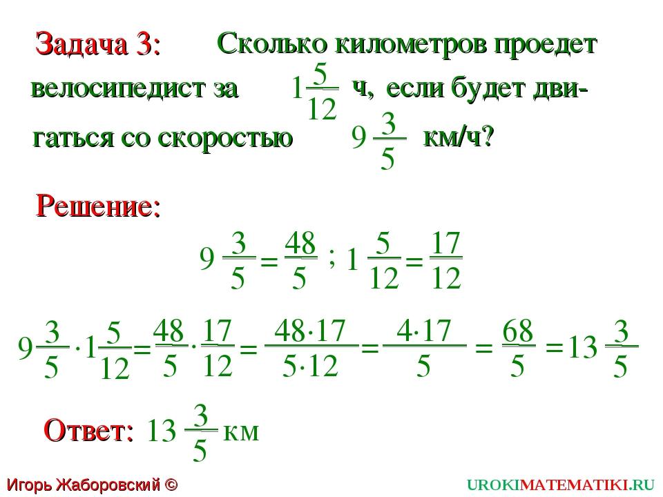 UROKIMATEMATIKI.RU Игорь Жаборовский © 2011 Задача 3: Сколько километров прое...