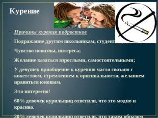 Курение Причины курения подростков Подражание другим школьникам, студентам; Ч