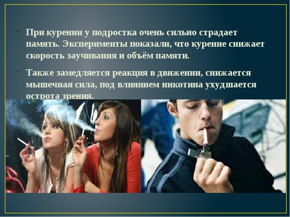 При курении у подростка очень сильно страдает память. Эксперименты показали,...