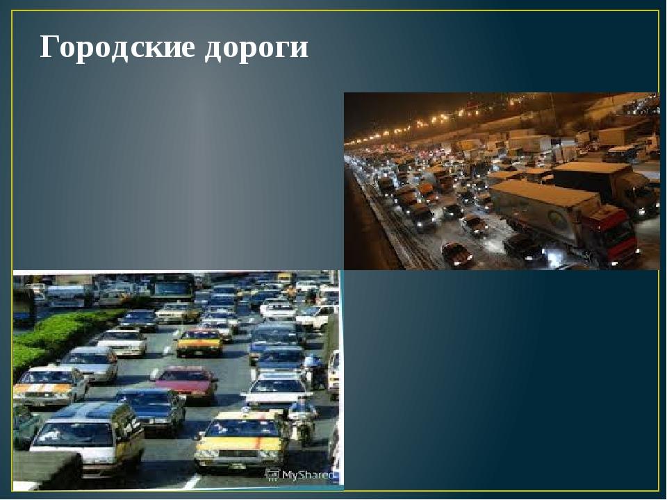 Городские дороги