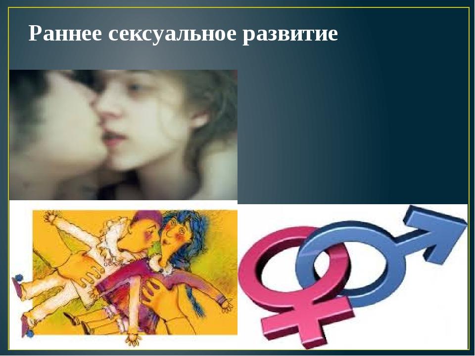 prezhdevremennoe-seksualnoe-razvitie