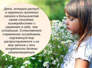 Дети, которые растут в окружении приятных запахов в большинстве своем спокой