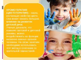 ХРОМОТЕРАПИЯ (ЦВЕТОТЕРАПИЯ) – наука, изучающая свойства цвета. Она может ока