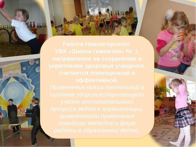 Работа Нижнегорского УВК «Школа-гимназия» № 3, направленна на сохранение и ук...