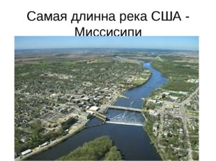 Самая длинна река США - Миссисипи