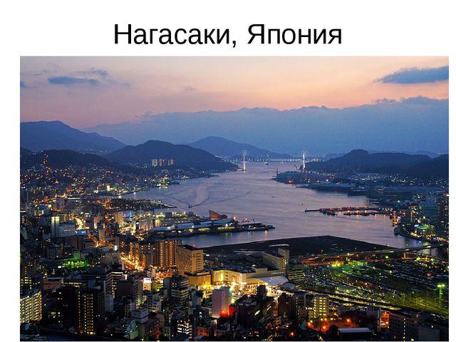 Нагасаки, Япония