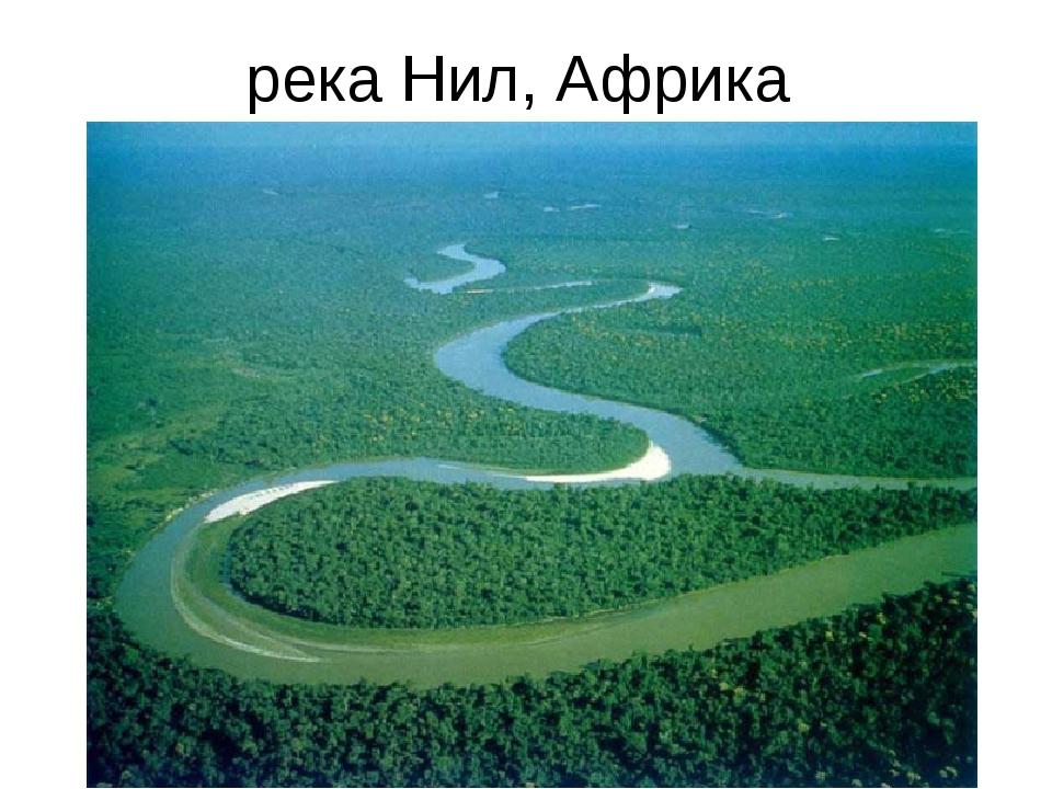 река Нил, Африка