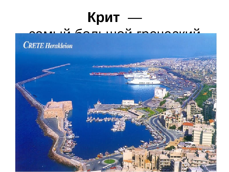 Крит — самый большой греческий остров
