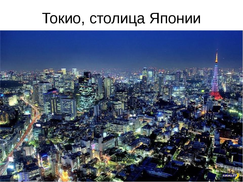 Токио, столица Японии