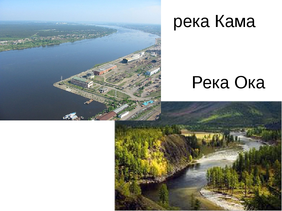 река Кама Река Ока