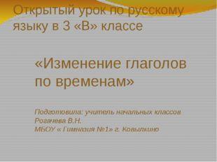 Открытый урок по русскому языку в 3 «В» классе «Изменение глаголов по времена