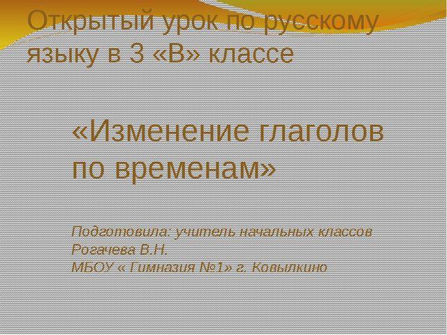 Открытый урок по русскому языку в 3 «В» классе «Изменение глаголов по времена...