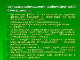 Основные направления профилактической деятельности: Организация работы по про