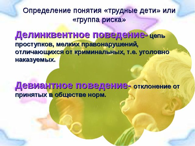 Определение понятия «трудные дети» или «группа риска» Делинквентное поведение...