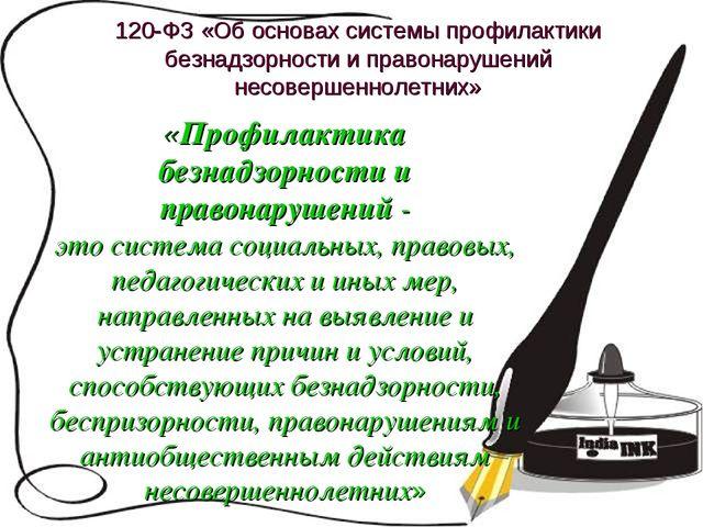 120-ФЗ «Об основах системы профилактики безнадзорности и правонарушений несов...