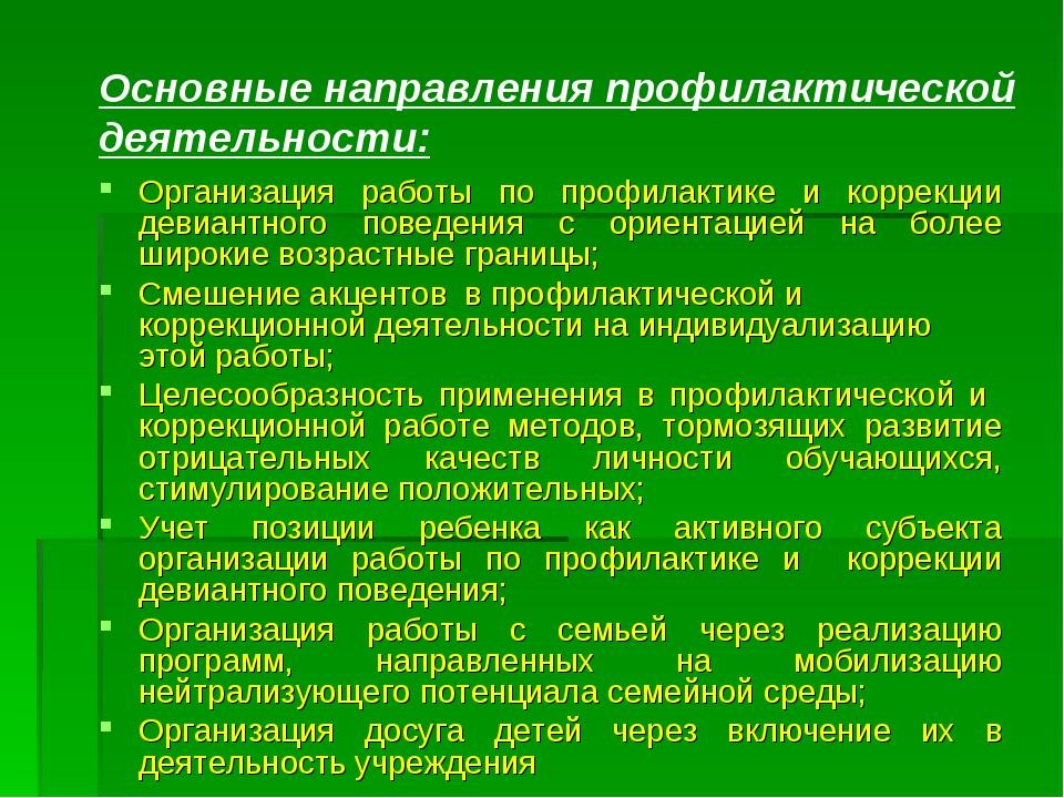Основные направления профилактической деятельности: Организация работы по про...