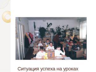Ситуация успеха на уроках английского языка Презентация Чубаровой Ф.К. МБОУ