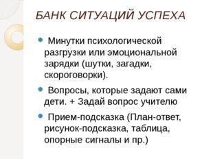 БАНК СИТУАЦИЙ УСПЕХА Минутки психологической разгрузки или эмоциональной зар